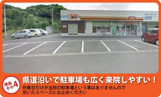 県道沿いで駐車場も広く来院しやすい!
