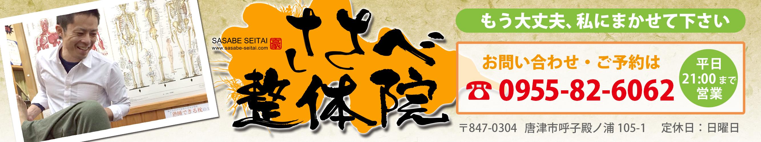 ささべ整体院 唐津市で口コミ多数!! お問い合わせ・ご予約は TEL:0955-82-6062 〒847--0304 唐津市呼子殿ノ浦 105-1 定休日:日曜日